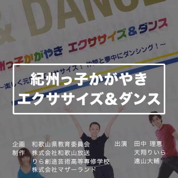 紀州っ子かがやきエクササイズ&ダンス