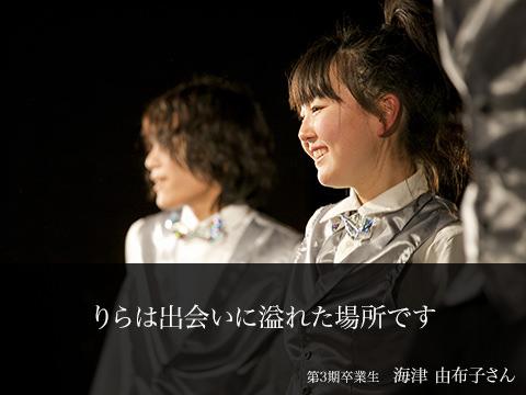 第3期生 海津由布子さん