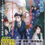 番外公演『銀河旋律(作:成井豊)』を上演