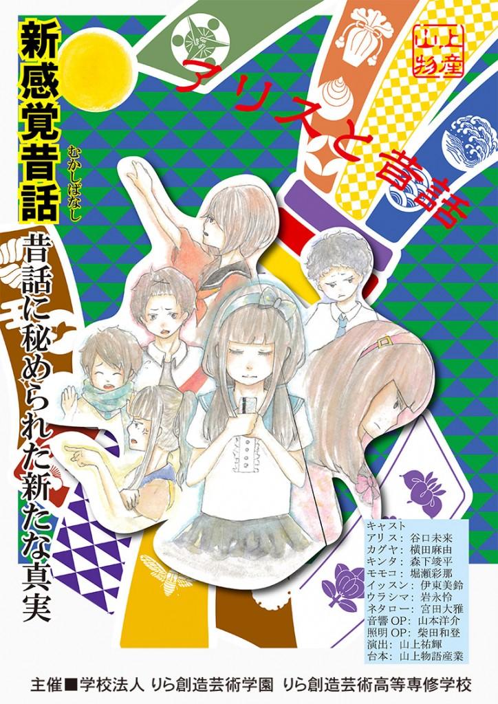 2010アートデイ 演劇アリスと昔話チラシ