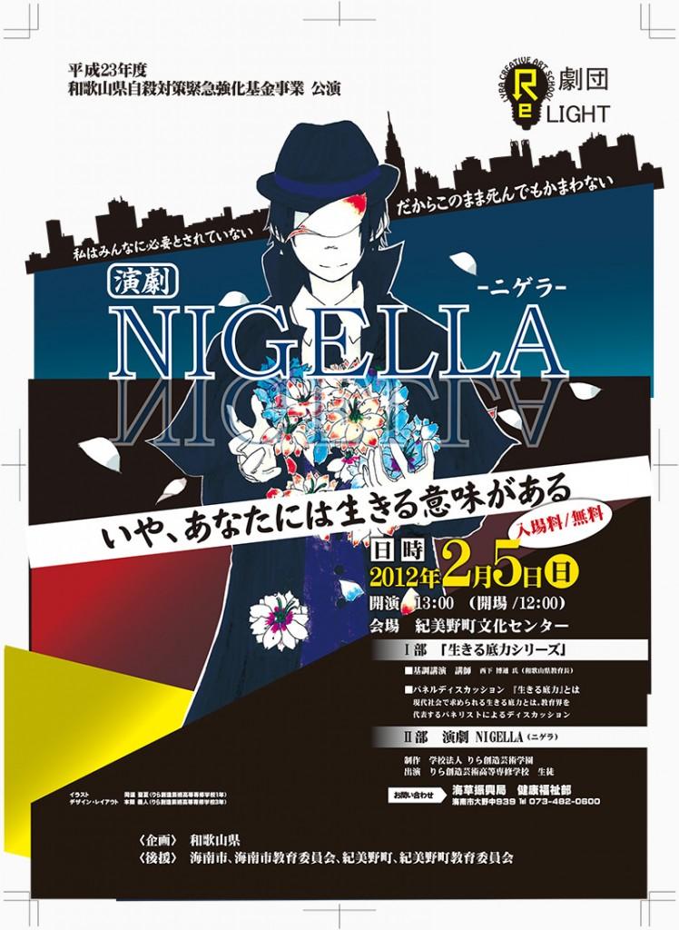 演劇NIGELLA-チラシ 表OL