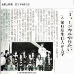 和歌山新報掲載:りら第6期生入学式