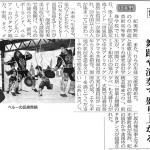 和歌山新報掲載:世界民族祭2012