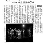 和歌山新報掲載:温山荘園 神楽鼓動の夕べ