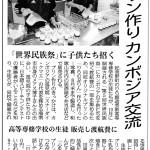 2013.8.15「プリン作りカンボジア交流」