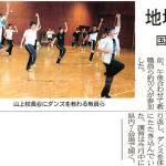 和歌山新報 2013.8.20 国体ダンス指導者講習