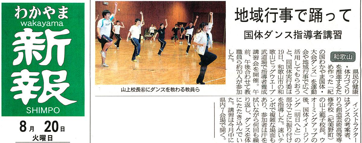 わかやま新報掲載: 国体ダンス指...
