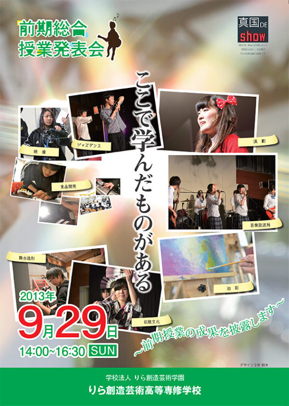 0929-前期総合授業発表会 チラシ