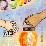 りらフェスティバル開催のお知らせ
