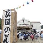 りらフェスティバル2014