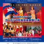 カンボジア民族音楽舞踊国際交流会で本校生徒が出演します
