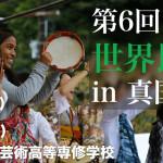 第6回世界民族祭in真国は10月18(土),19(日)です