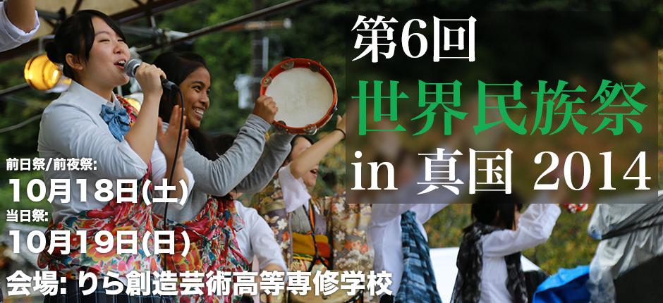 第6回世界民族祭告知