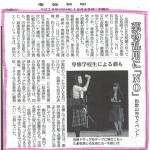 産経新聞10月23日号に危険ドラッグ防止啓発演劇が掲載されました。