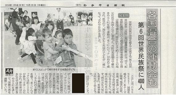 和歌山新報 2014.10.23 各国混合の運動会も 世界民族祭