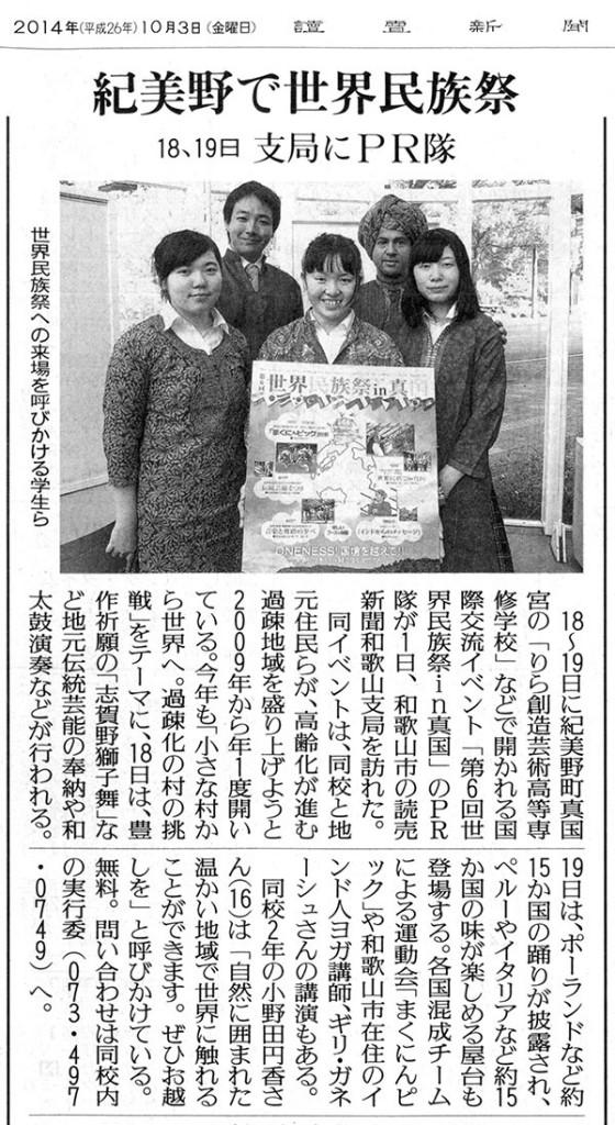 読売新聞2014.10.2「紀美野町で世界民族祭」支局にPR隊