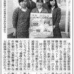 読売新聞10月2日号に世界民族祭in真国を取り上げていただきました。