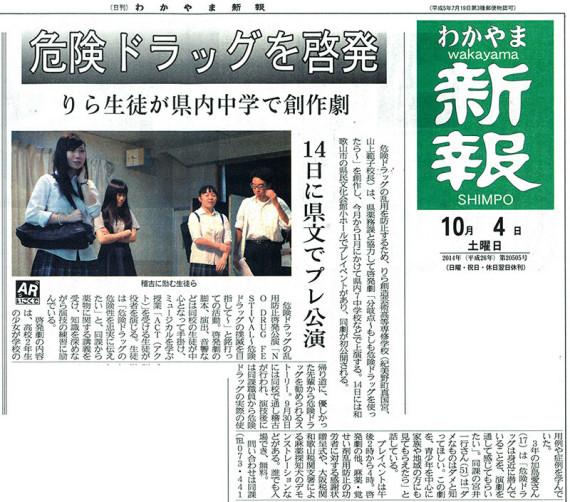 和歌山新報 2014.10.4 危険ドラックを啓発