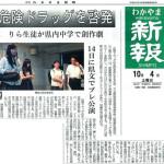 わかやま新報10月4日号に演劇公演を紹介いただきました