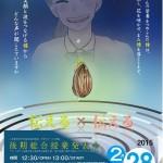平成26年度 後期総合授業発表会