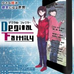 4月4、5日演劇発表『デジタルファミリー』in大阪