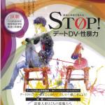 「デートDV」防止啓発演劇の発表について