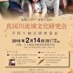 2月14日日曜日 真国川流域文化研究会開催(要予約)