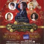 元タカラジェンヌによる宝塚チャリティーショー&創作ミュージカル「ぼくと王子さま」のワークショッブ、出演者オーディションがあります。