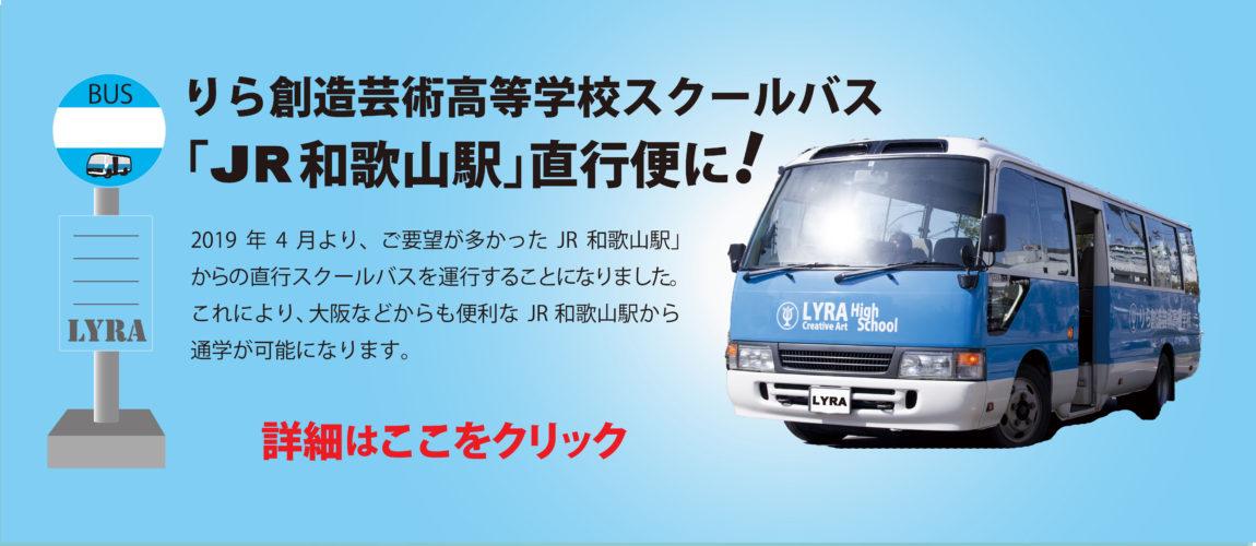 スクールバス【JR和歌山直行便】運用開始