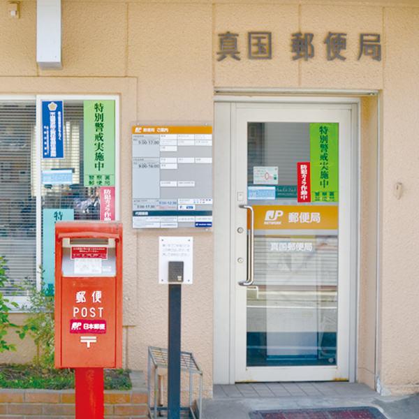 真国郵便局