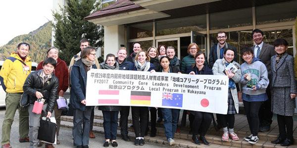 内閣府青年国際交流事業 平成29年度地域課題対応人材育成事業「地域コアリーダープログラム」