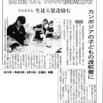 和歌山新報 2013.8.10 りらのプリン_カンボジア支援