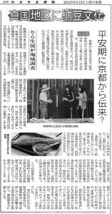 和歌山新報 2014.9.13納豆研究