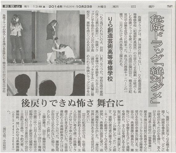 朝日新聞2014.10.23『危険ドラッグ「絶対ダメ」』