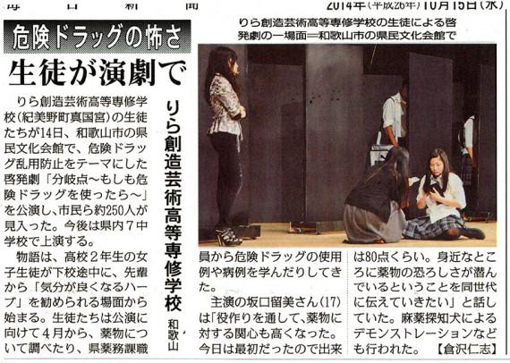 2014.10.15毎日新聞「危険ドラッグの怖さ」生徒が演劇で