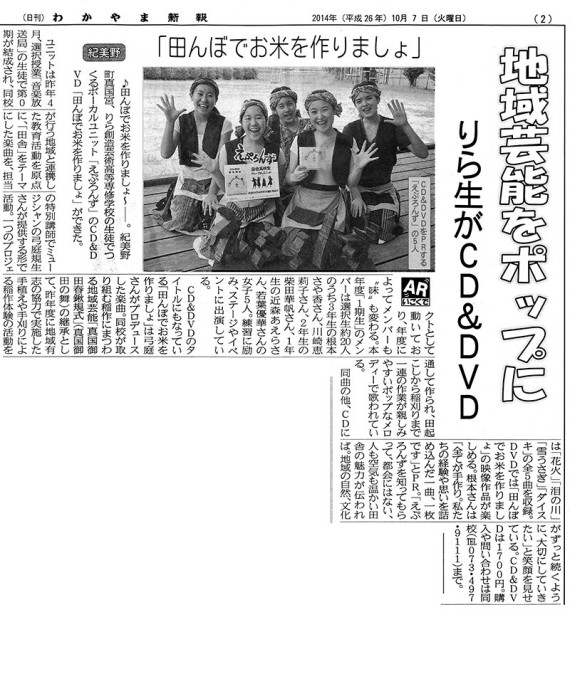 和歌山新報 2014.10.7 地域芸能をポップに えぷろんず