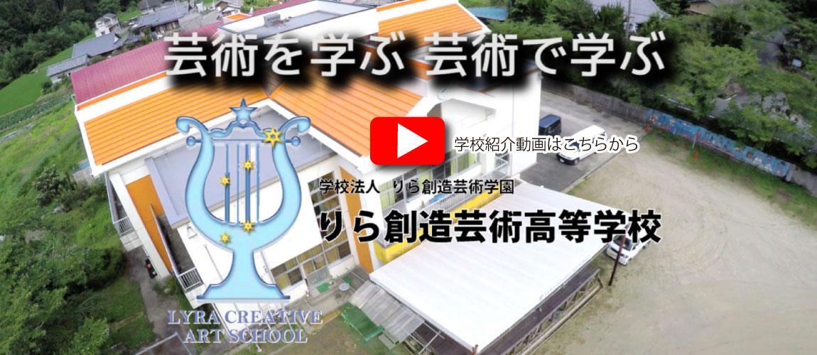 学校説明動画2019