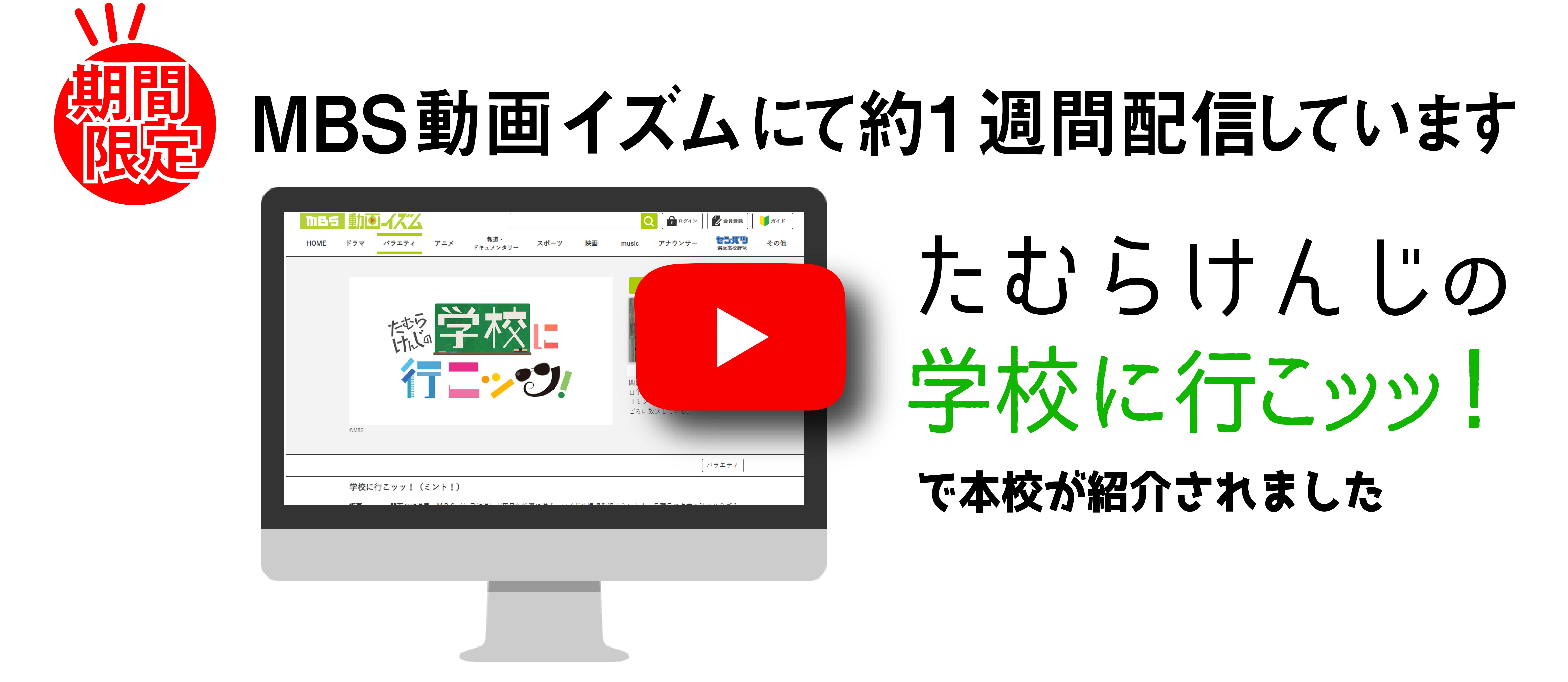 MBS動画イズム「学校へ行こッッ!」