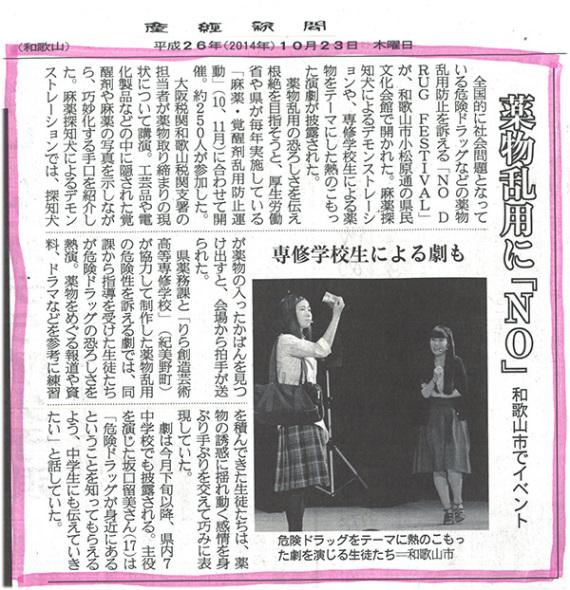 2014.10.23「薬物乱用に『NO』和歌山市でイベント」