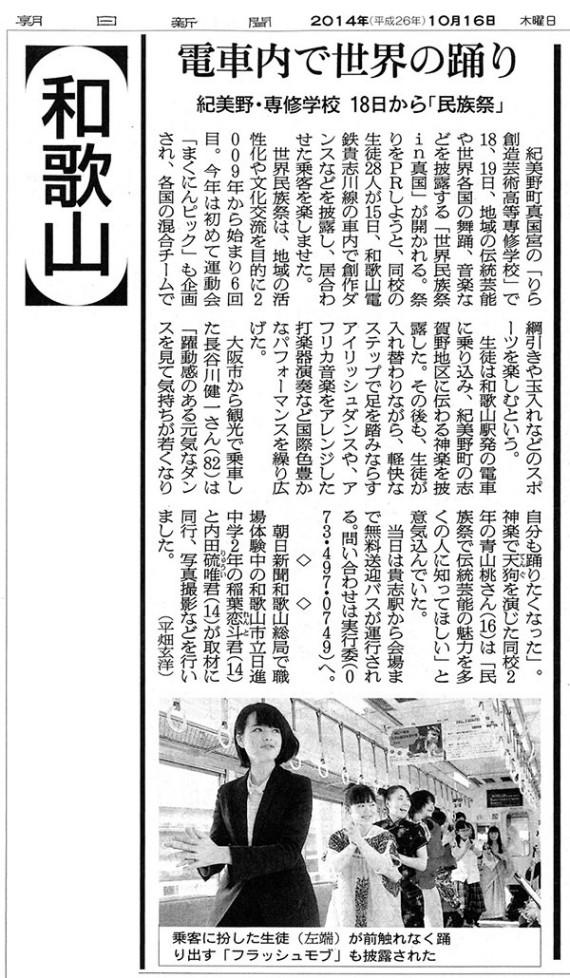 朝日新聞2014.10.15「電車内で世界の踊り」