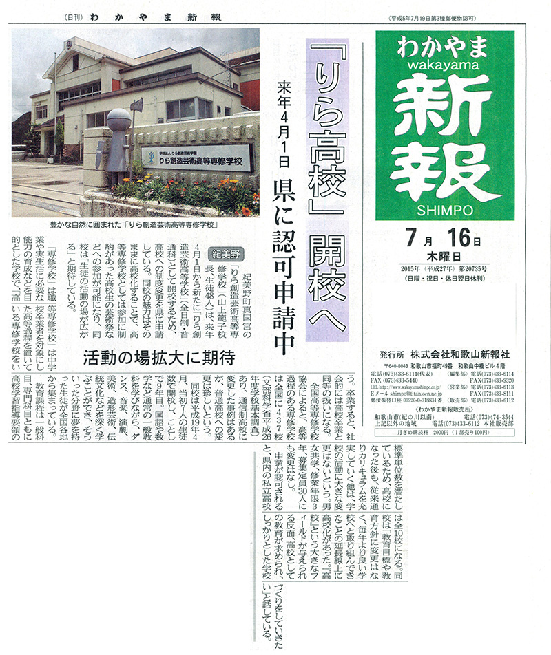 和歌山新報 2015.7.16 「りら高校」開校へ