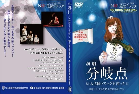 危険ドラッグ演劇dvdパッケージ改-03