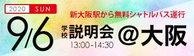 学校説明会(大阪)