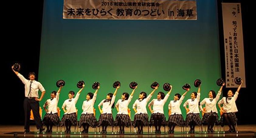 和歌山県教育研究会「未来をひらく教育のつどいin海草」出演