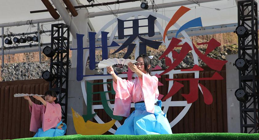 世界民族祭