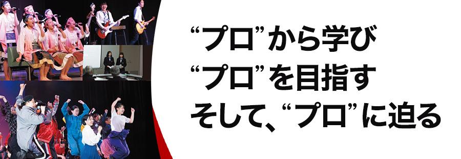 """""""プロ""""から学び """"プロ""""を目指す そして、""""プロ""""に迫る"""