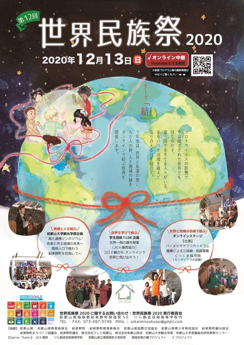 世界民族祭2020オンライン閉幕しました